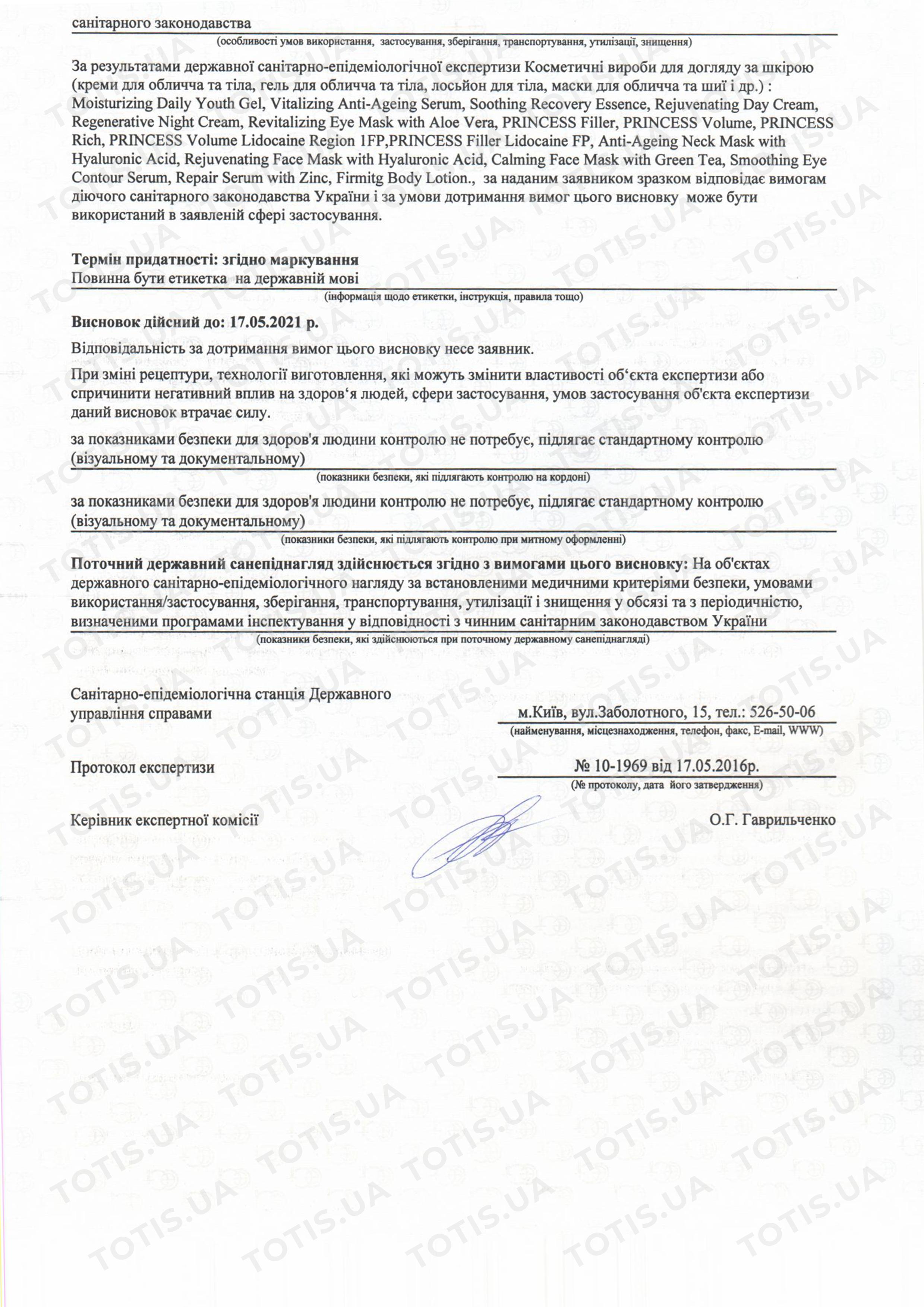 сертификат филлеров Принцесс