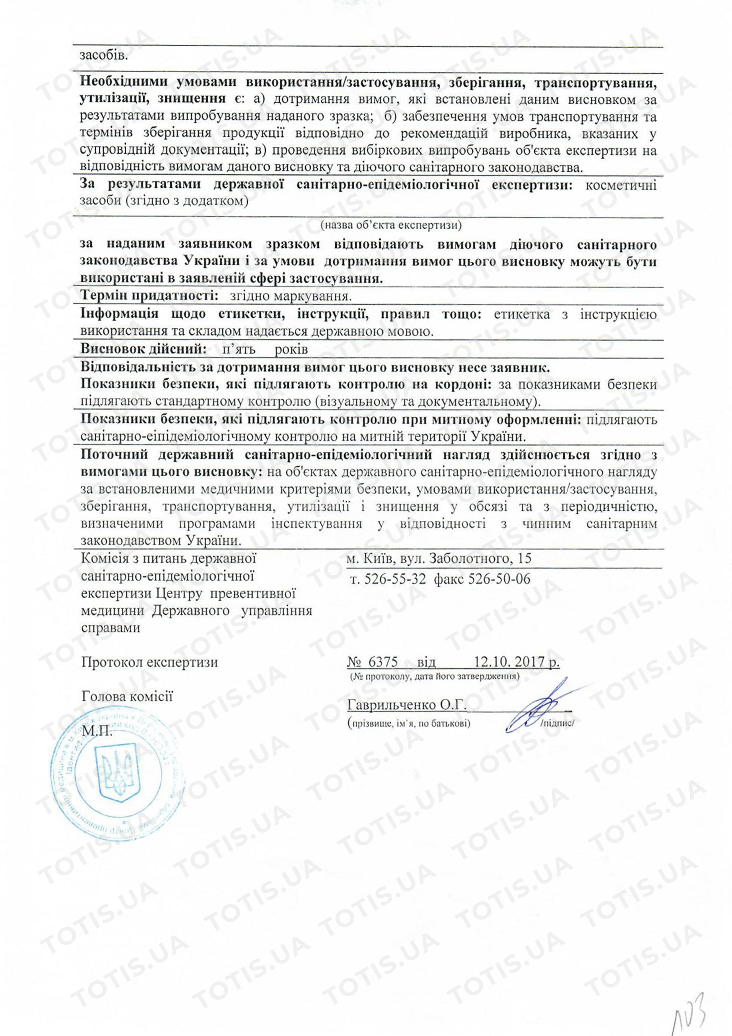 сертификат косметических средств dr spiller