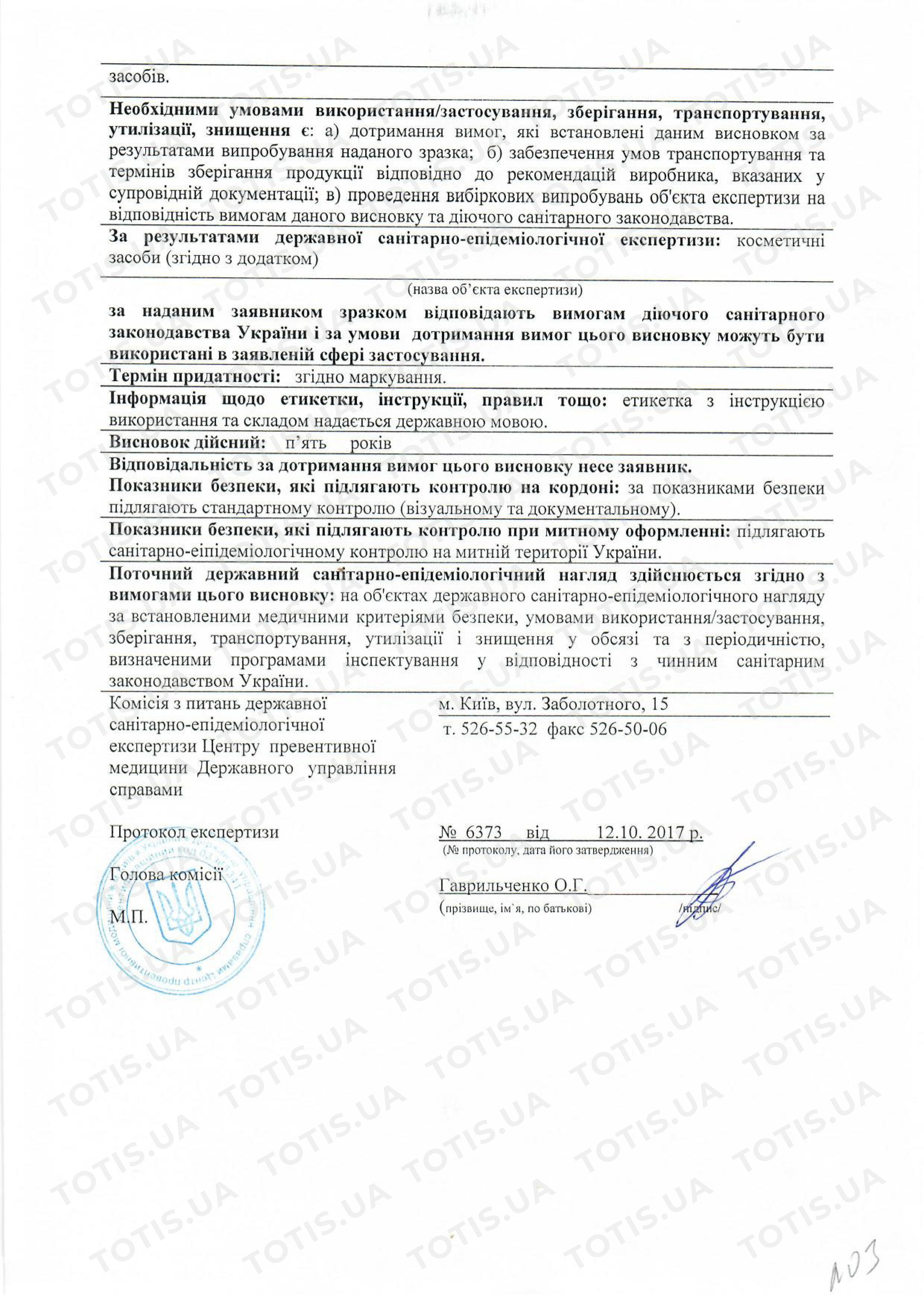 Приложение к сертификату соответствия Мастелли