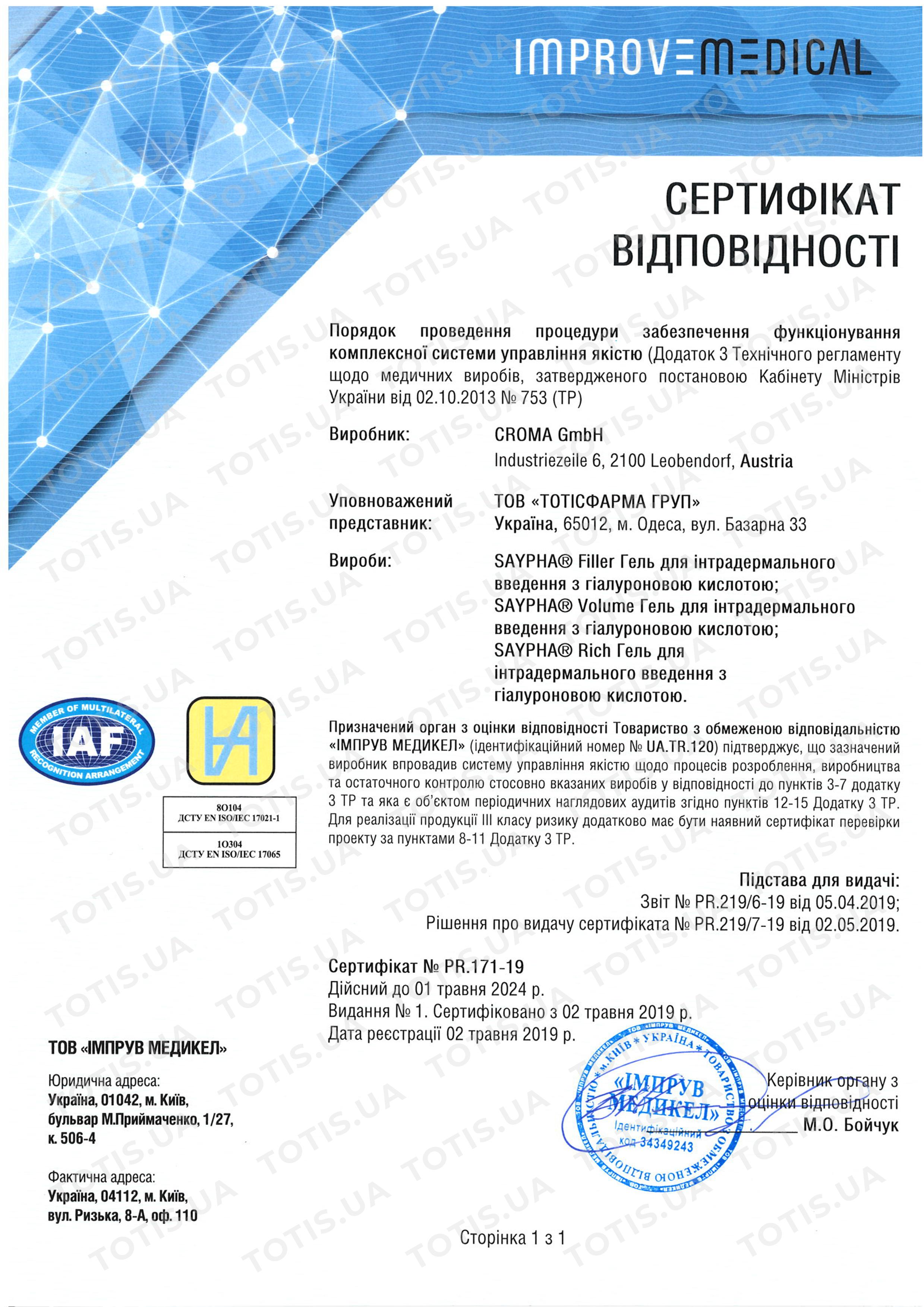 сертификаты филлеров Сайфа