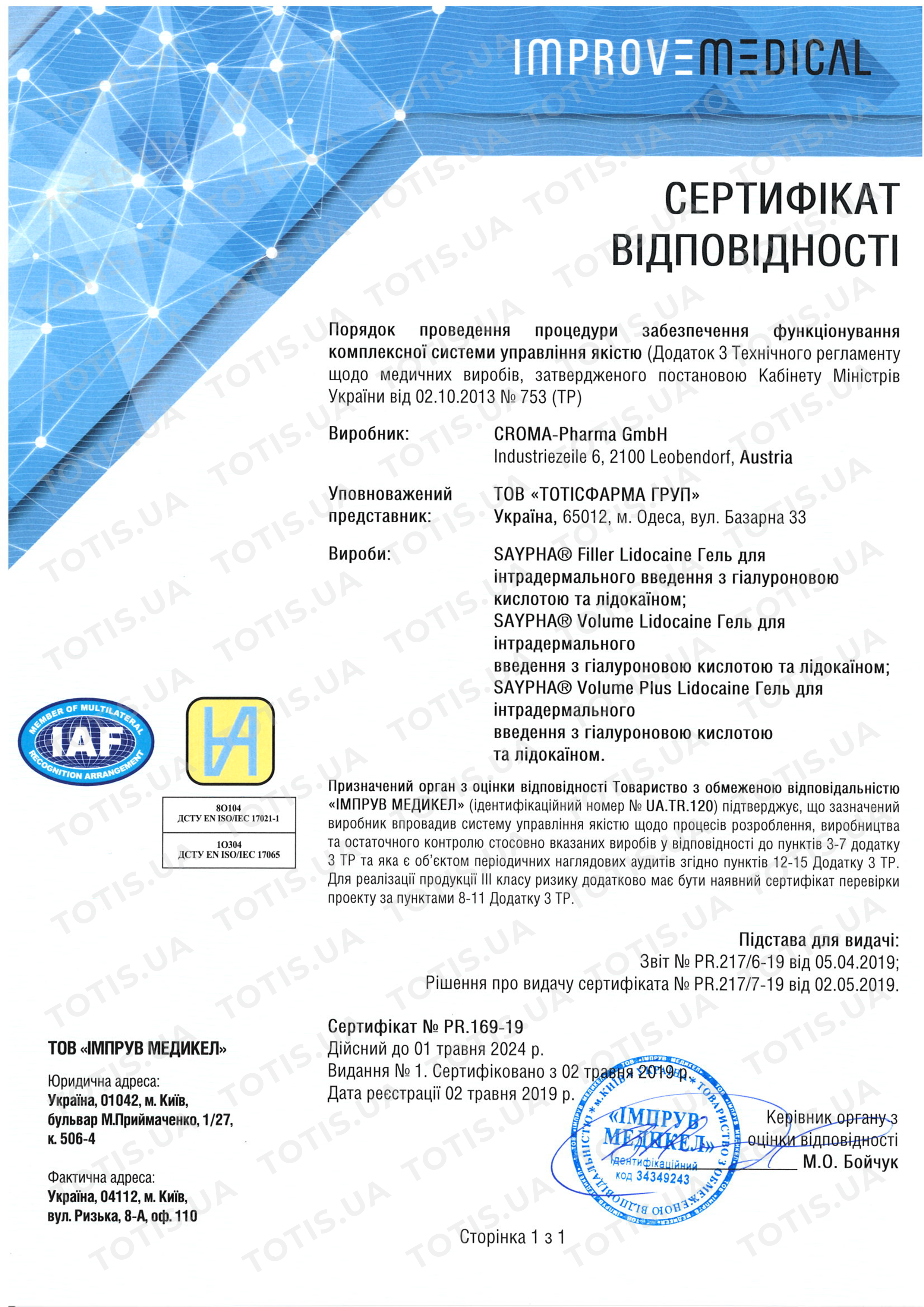 сертификаты Сайфа